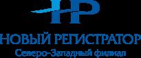 Северо-Западный филиал АО «Новый регистратор»